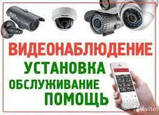 Видеонаблюдение, камеры наблюдения уличные наружные внутренние
