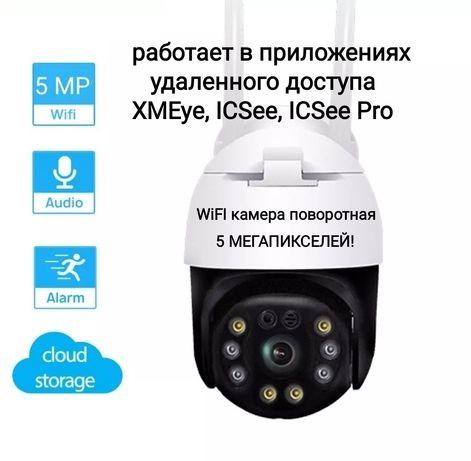 Камера наблюдения, WiFi камера, поворотная