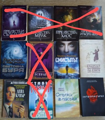 Книги/ Романи/ Художествена литература
