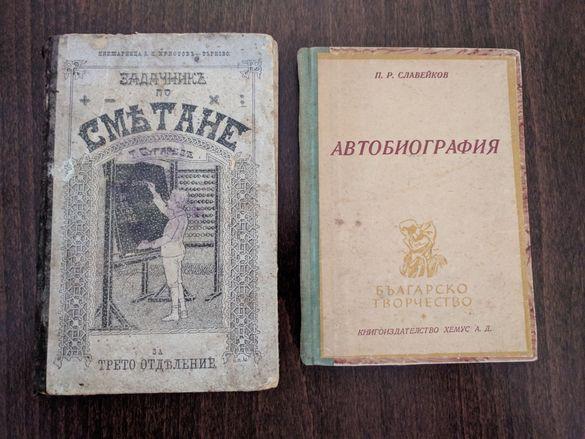 Задачникъ по смятане за трето отделение и автобиография на Славейков
