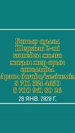 Жер сатылады Батыр ауылда Шеркала 2 көше 43 уч