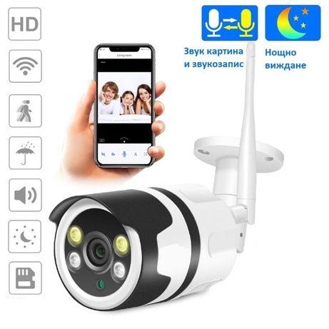 Намал. от80лв-Видео Камера външна водоустойчива IP камера Wifi 5MP IP
