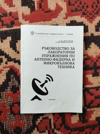 Помагала и учебници за ТУ-София