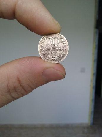 50 стотинки 1937г.