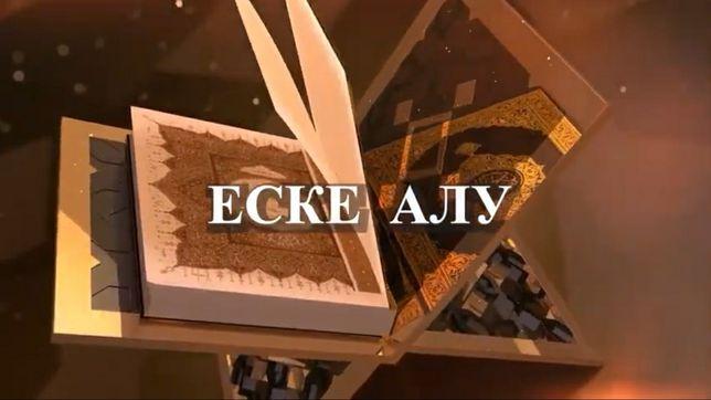 Еске алу (видеоролик-слайд-шоу)