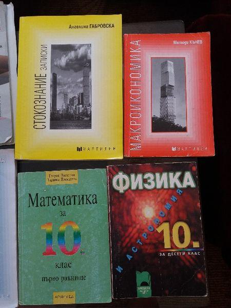 Учебници за 10 клас гр. Мадан - image 1
