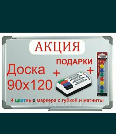 Магнитно маркерная доска 90×120см низкая цена +доставка