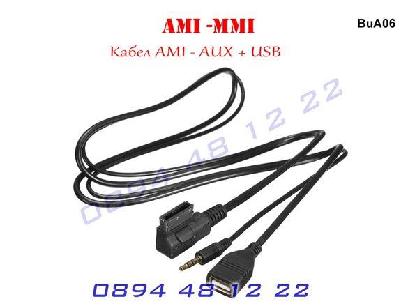 USB AUX AMI MMI Кабел Audi VW A4 A5 A6 A7 A8 А4 А6 АМИ Букса УСБ АУХ Ч