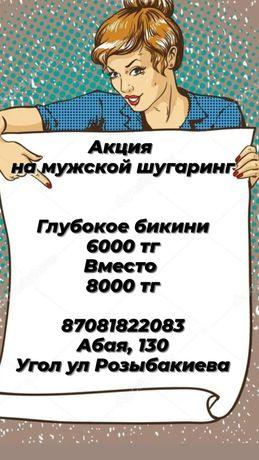 Мужской шугаринг 6000
