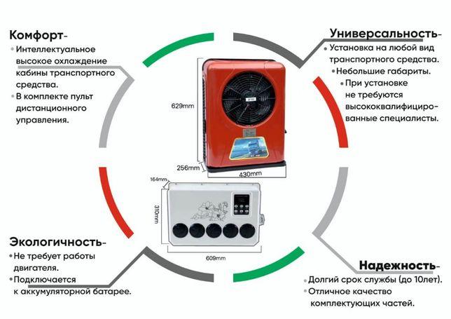 Автокондиционер на  КамАЗ, вахтовки трактора, комбайны, спецтехнику