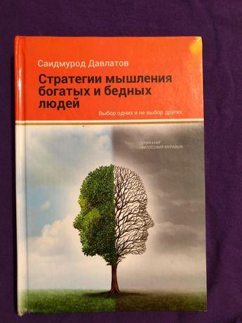 Книга С.Давлатова