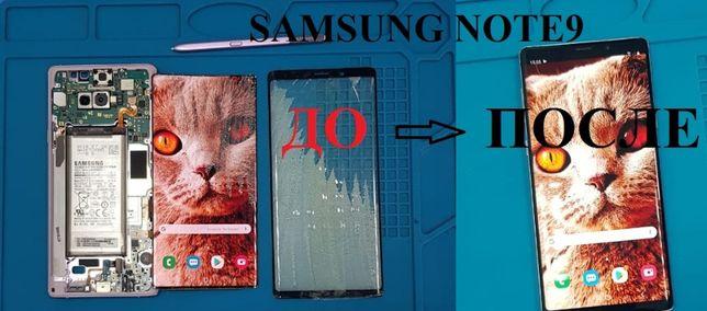 Замена стекла дисплея Samsung самсунг a50/S8/S9/S9+/S10/S10+/NOTE