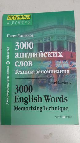 Книга 3000 английский слов