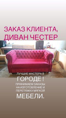 Изготовление и перетяжка диванов, мягкой мебели
