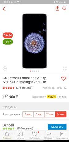 Продам Samsung s9 plus