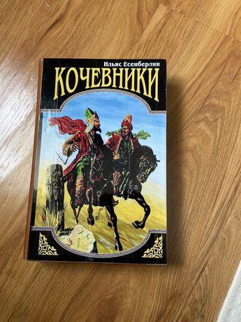 Книга «Кочевники» Ильяса Есенберлина