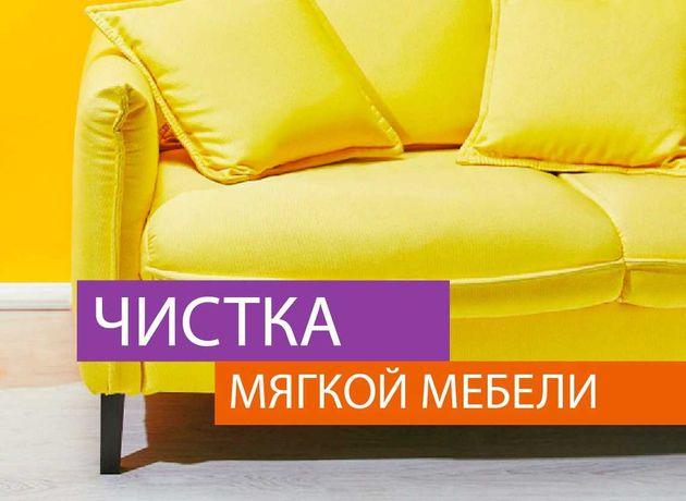 Химчистка мягкой мебели кресла дивана чистка, удаление пятен и запахов
