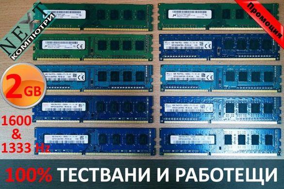 2GB DDR3 памет за настолен компютър + Гаранция и фактура