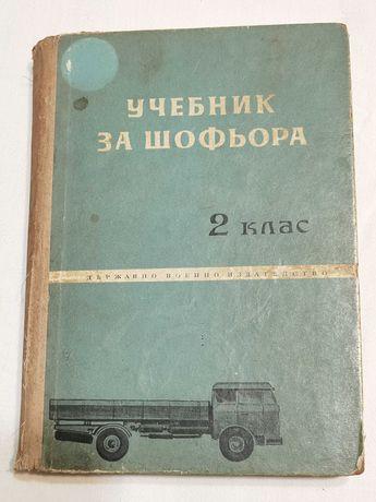 Учебник за Шофьора 2 клас