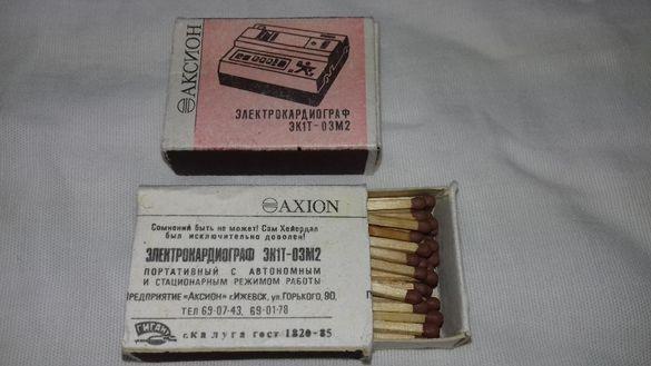 СССР рекламни кибрити на медицинска е електронна апаратура