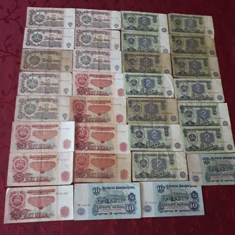 Лот Български банкноти емисия 1974