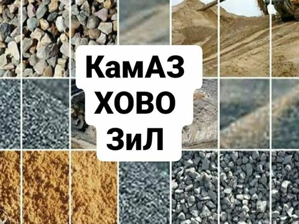 Глина, ПГС, Балласт, Сникерс, ГШС, Щебень, песок
