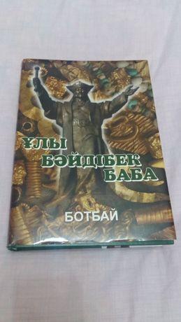 Продам книгу Старший жуз