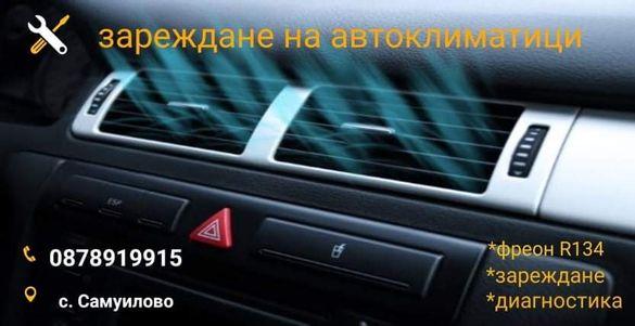 Зареждане на авто климатици R134