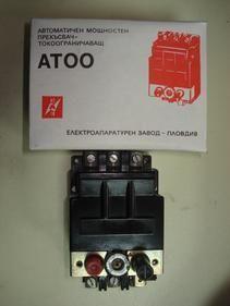 Продавам АТ 00 – всички амперажи
