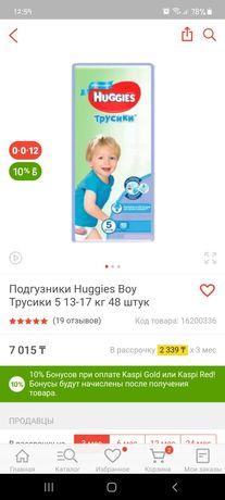 Продам подгузники-трусики huggies 5 (12-17 кг)