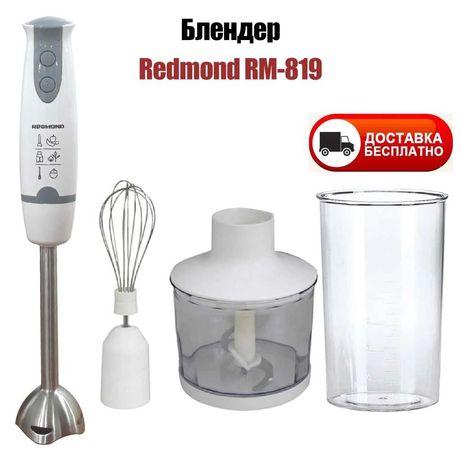 Блендер погружной- BLENDER Submersible  REDMOND; ОПТОМ и в РОЗНИЦУ!!!