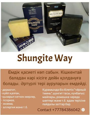 Шунгит сабын, Shungite Way