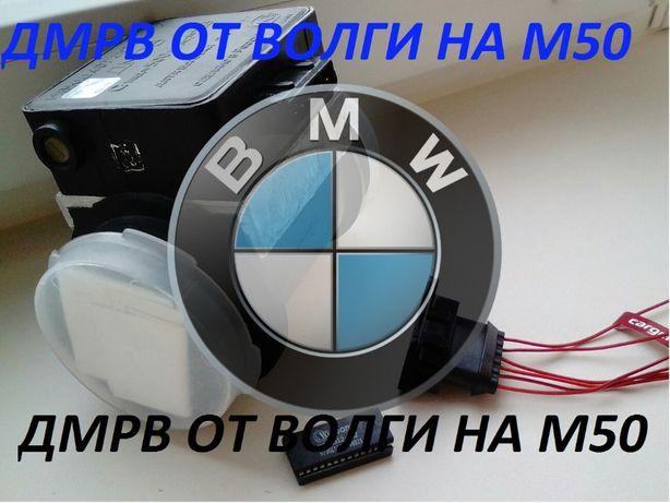 ДМРВ от Волги на БМВ М50 валюметр e34 e36 Газель чип прошивка bmw