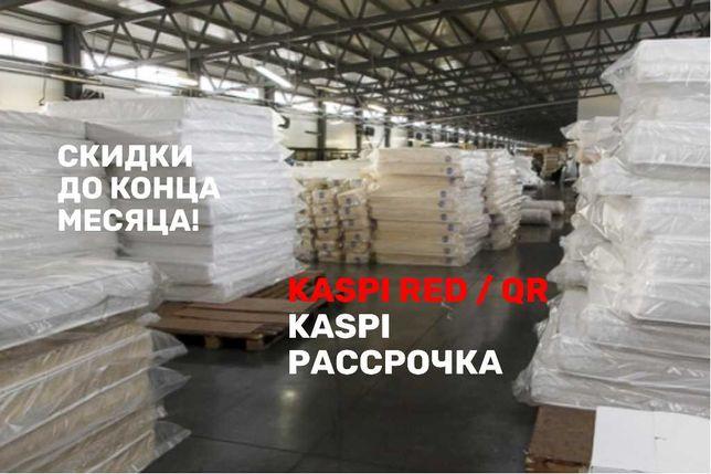 Ортопедические матрасы (из России) со склада!  Доставка по Астане!