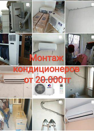 Установка кондиционеров, заправка, ремонт, демонтаж-монтаж, стаж 17лет
