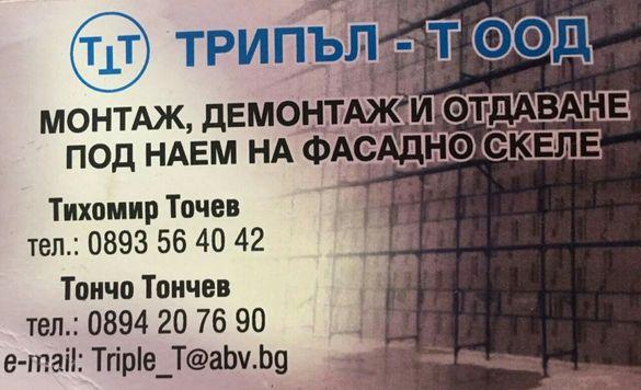 Скеле под наем.ttt-scaffolding.com