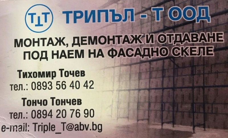 Скеле под наем.ttt-scaffolding.com гр. Стара Загора - image 1