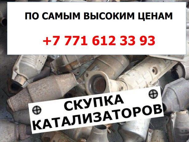 Принимаем катализаторы б/у керамические и железные оплата на месте
