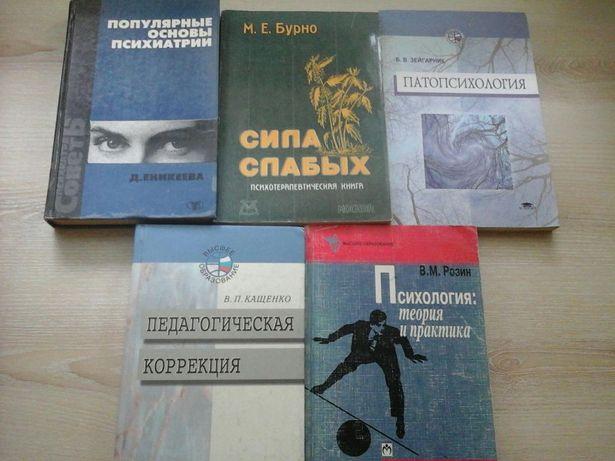 Подборка книг по патопсихологии