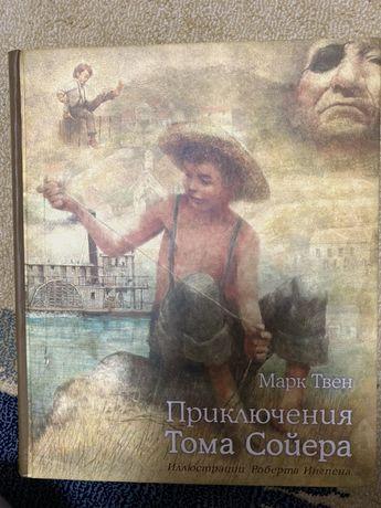 Продам детскую книгу «Приключения Тома Сойера»