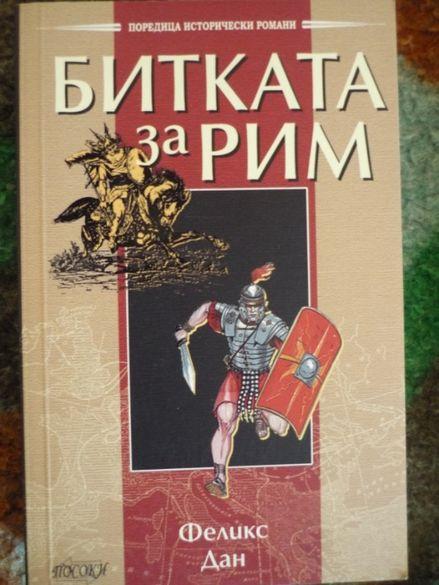 Битката за Рим - Феликс Дан