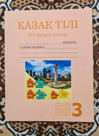 Тетради новые предметные тетради для казахской школы