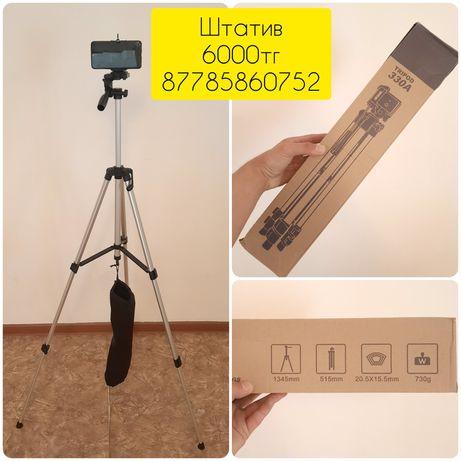 Штатив для фото/видео аппаратуры
