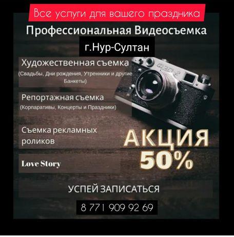 Профессиональная фото и видеосъёмка