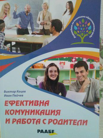 Книги за учителя