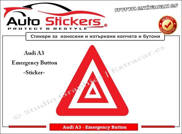 Стикери (Лепенки) за износени и изтъркани копчета и бутони-Audi A3