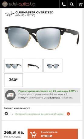 RayBan слънчеви очила