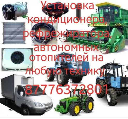 Автономк Китай Россия установка горантие