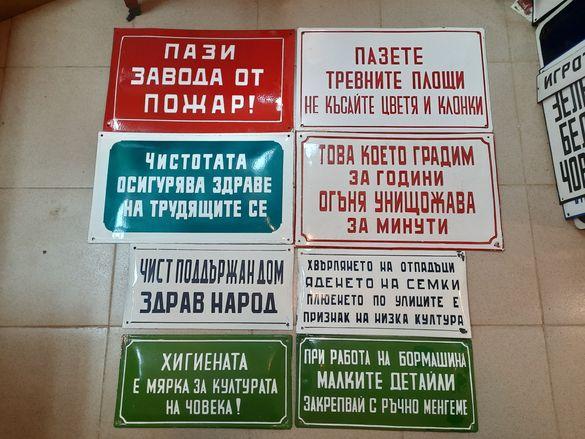 Стари емайлирани табели