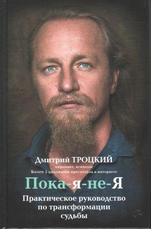 Дмитрий Троцкий. Пока – я- не- я.